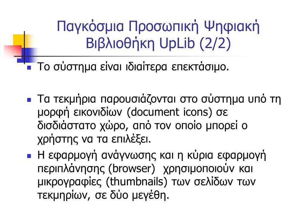 Μικρογραφίες των σελίδων (Page thumbnails) Χρησιμοποιούνται για την επισκόπηση των τεκμηρίων.