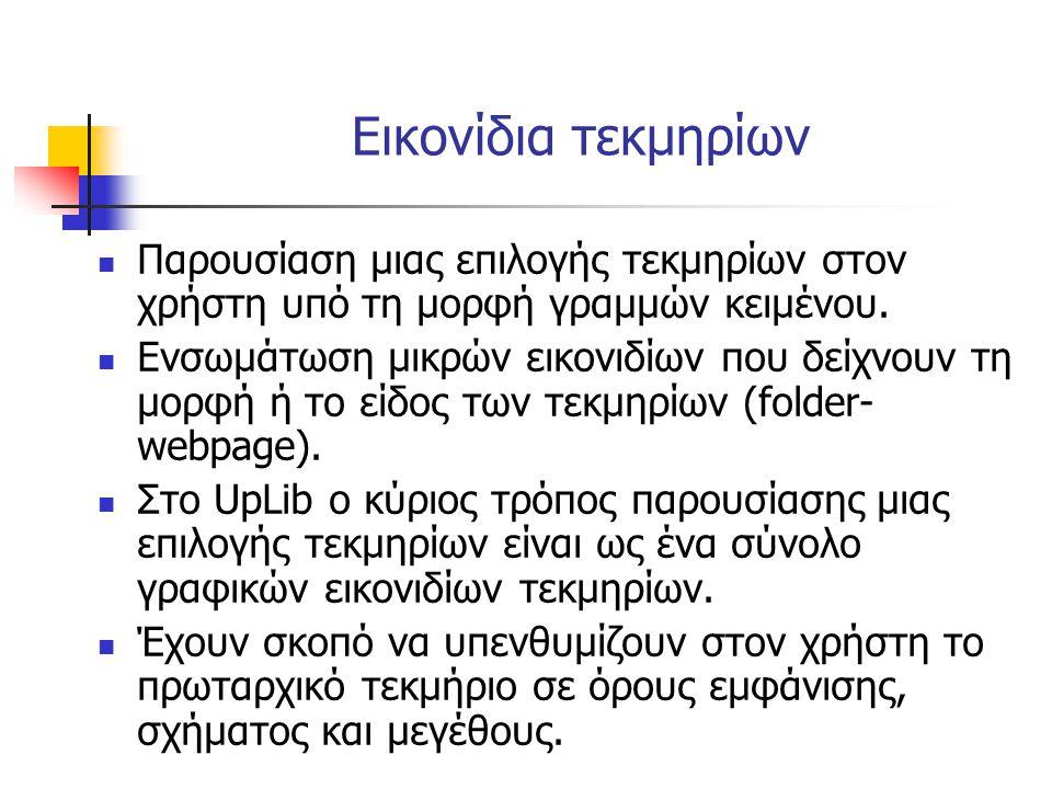 Υπολογισμός του μεγέθους των εικονιδίων των τεκμηρίων Προσαρμογή του μεγέθους κάθε σελίδας του τεκμηρίου σε μορφή μικρογραφίας (thumbnail).