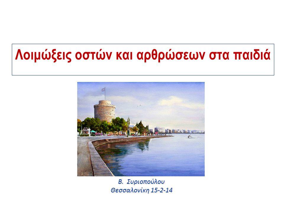 Λοιμώξεις οστών και αρθρώσεων στα παιδιά Β. Συριοπούλου Θεσσαλονίκη 15-2-14