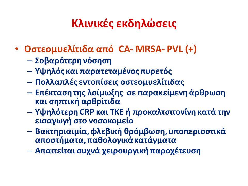 Kλινικές εκδηλώσεις Οστεομυελίτιδα από CA- MRSA- PVL (+) – Σοβαρότερη νόσηση – Υψηλός και παρατεταμένος πυρετός – Πολλαπλές εντοπίσεις οστεομυελίτιδας