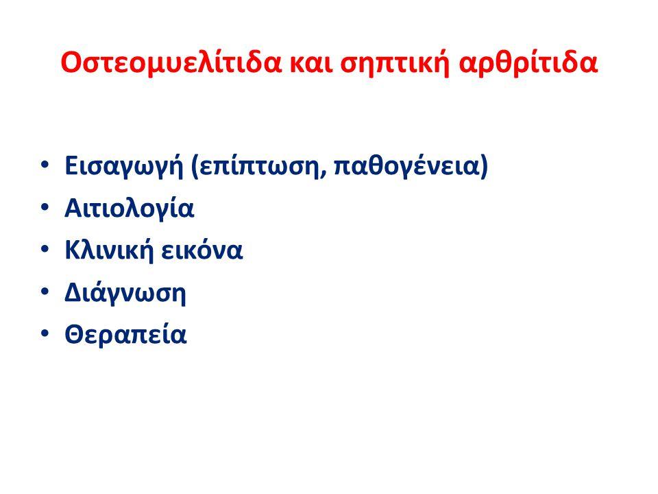 Αντισταφυλοκοκκικά φάρμακα Για MSSA – Β-λακταμικά Αντισταφυλοκοκκική πενικιλλίνη –κλοξακιλλίνη (staphyclox) Κεφαλοσπορίνη 1 ης γενεάς Cephazoline (Vifazolin) – Άλλα Κλινδαμυκίνη Τrimethoprime/sulfamethoxazole Ριφαμπικίνη, γενταμικίνη, μακρολίδες, κινολόνη Για MRSA – Β-λακταμικά Κεφαλοσπορίνη 5 ης γενεάς, Ceftaroline (Teflaro) – Γλυκοπεπτίδια βανκομυκίνη, τεϊκοπλανίνη – Νεότερα αντισταφυλοκοκκικά Λινεζολίδη (Zyvoxid), Nταπτομυκίνη (Cubicin)
