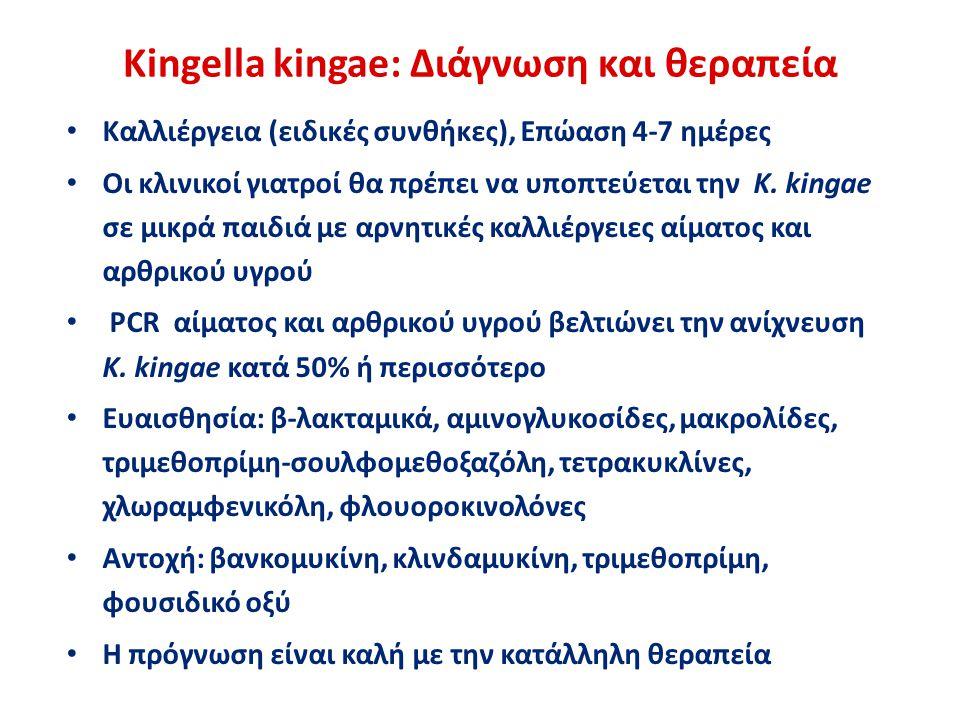 Kingella kingae: Διάγνωση και θεραπεία Καλλιέργεια (ειδικές συνθήκες), Επώαση 4-7 ημέρες Οι κλινικοί γιατροί θα πρέπει να υποπτεύεται την Κ. kingae σε