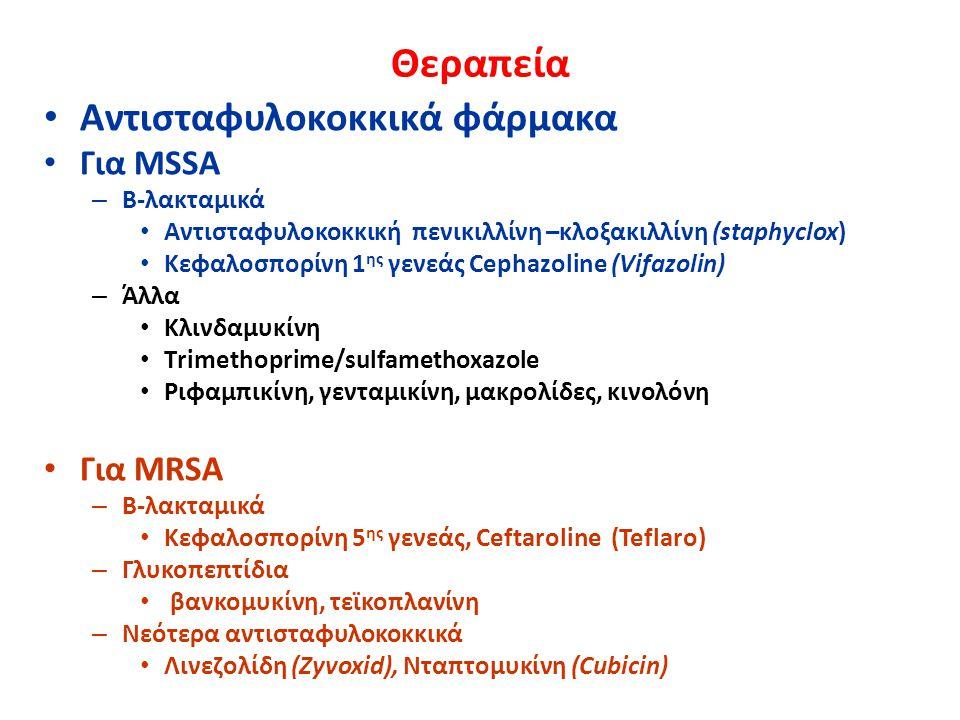 Αντισταφυλοκοκκικά φάρμακα Για MSSA – Β-λακταμικά Αντισταφυλοκοκκική πενικιλλίνη –κλοξακιλλίνη (staphyclox) Κεφαλοσπορίνη 1 ης γενεάς Cephazoline (Vif
