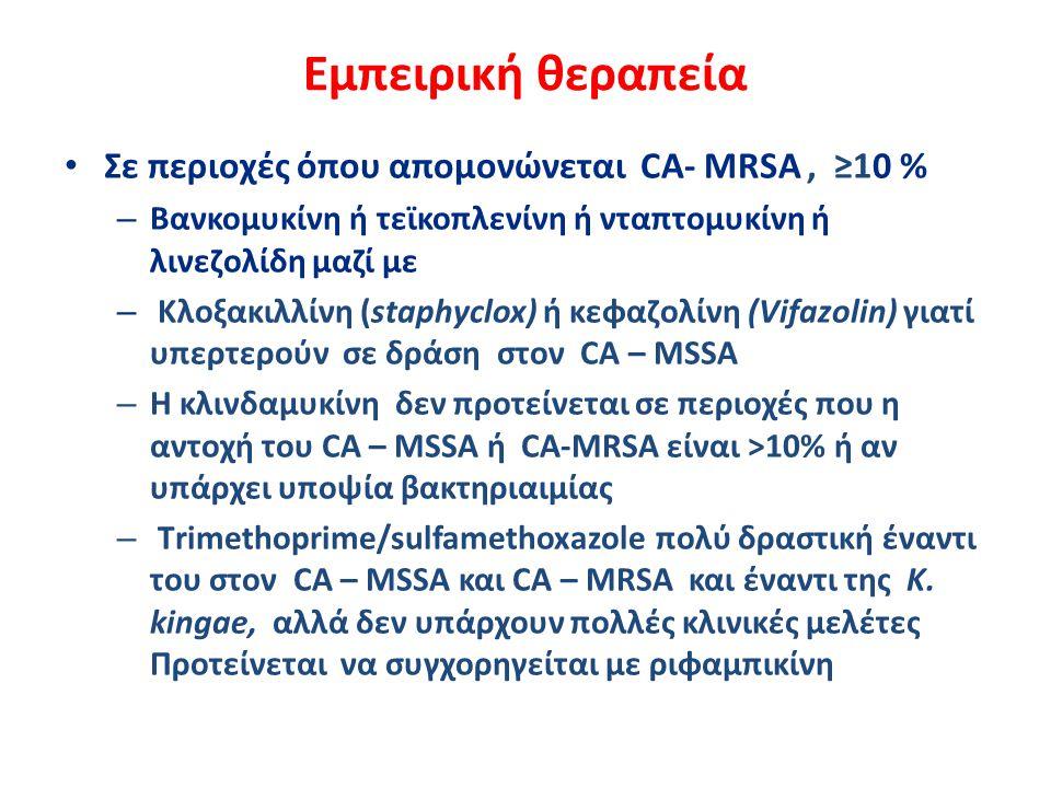 Εμπειρική θεραπεία Σε περιοχές όπου απομονώνεται CA- MRSA, ≥10 % – Βανκομυκίνη ή τεϊκοπλενίνη ή νταπτομυκίνη ή λινεζολίδη μαζί με – Κλοξακιλλίνη (stap