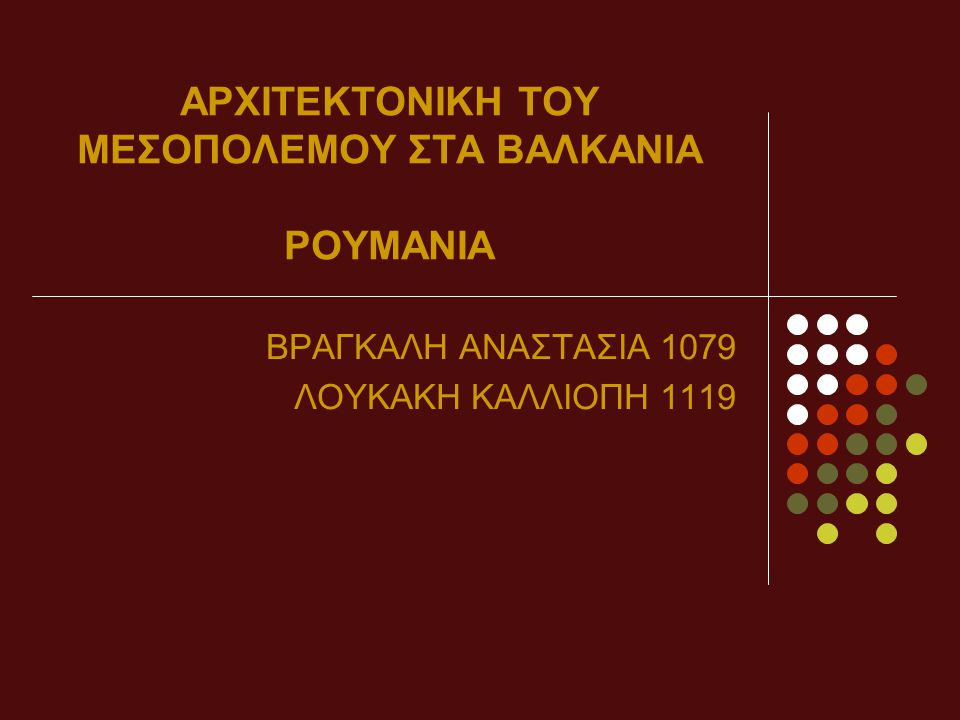 ΑΡΧΙΤΕΚΤΟΝΙΚΗ ΤΟΥ ΜΕΣΟΠΟΛΕΜΟΥ ΣΤΑ ΒΑΛΚΑΝΙΑ ΡΟΥΜΑΝΙΑ ΒΡΑΓΚΑΛΗ ΑΝΑΣΤΑΣΙΑ 1079 ΛΟΥΚΑΚΗ ΚΑΛΛΙΟΠΗ 1119