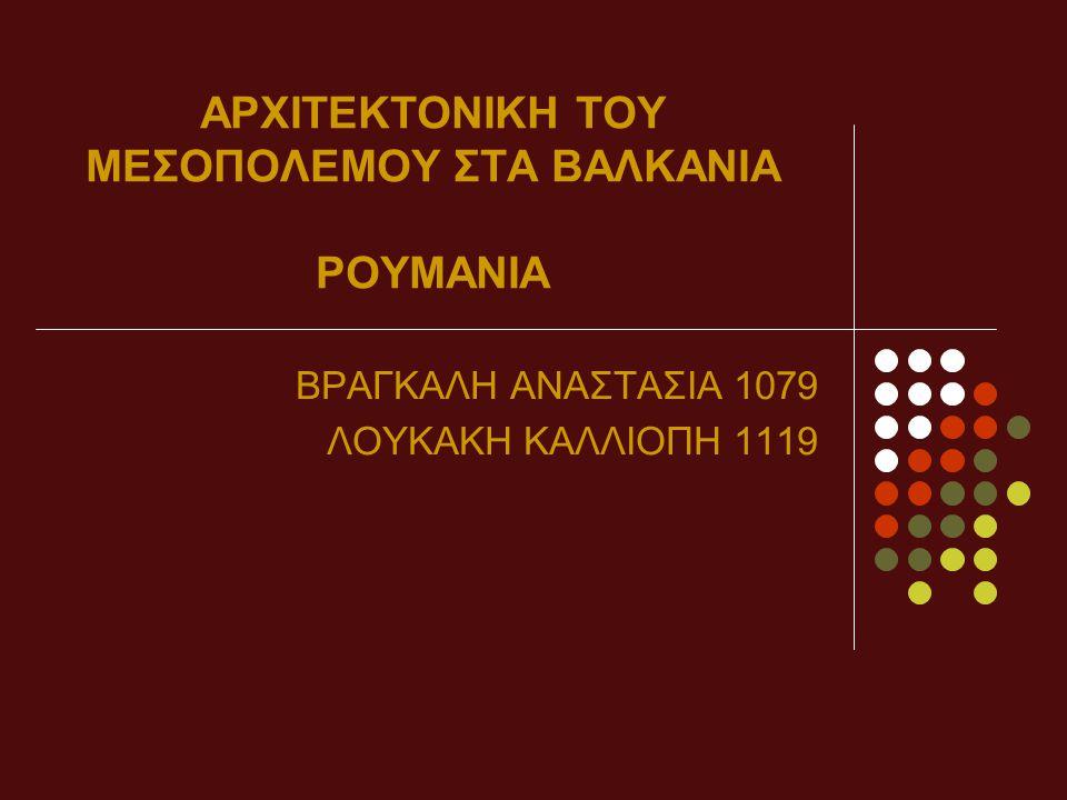 P.GOTTEREAU ΤΡΑΠΕΖΑ ΠΑΡΑΚΑΤΑΘΗΚΩΝ ΚΑΙ ΔΑΝΕΙΩΝ ΒΟΥΚΟΥΡΕΣΤΙ 1896-1900