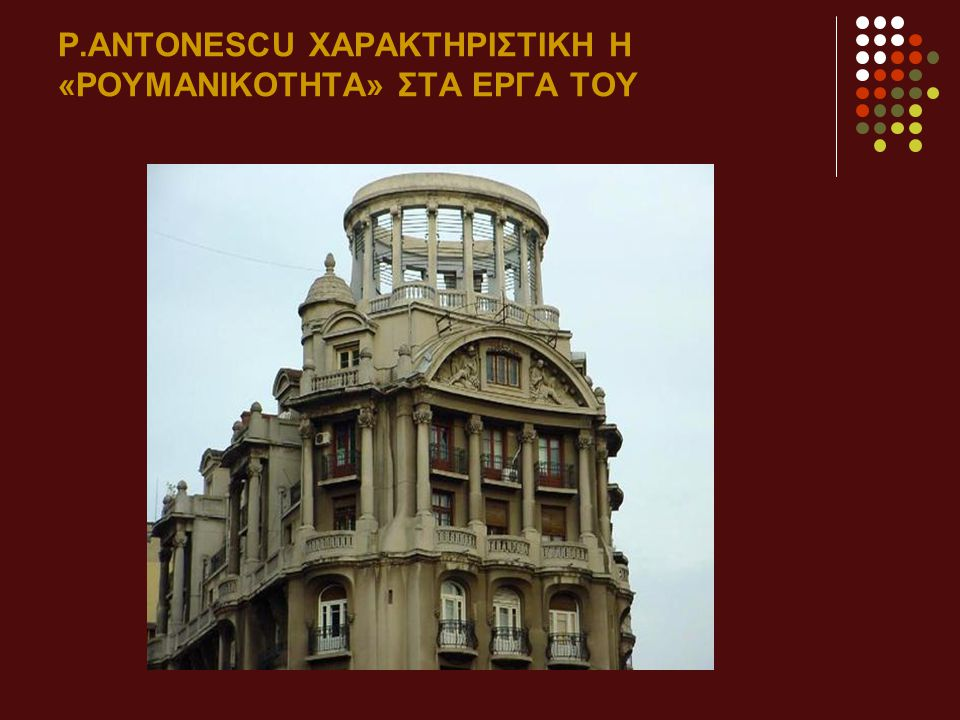 P.ANTONESCU ΧΑΡΑΚΤΗΡΙΣΤΙΚΗ Η «ΡΟΥΜΑΝΙΚΟΤΗΤΑ» ΣΤΑ ΕΡΓΑ ΤΟΥ