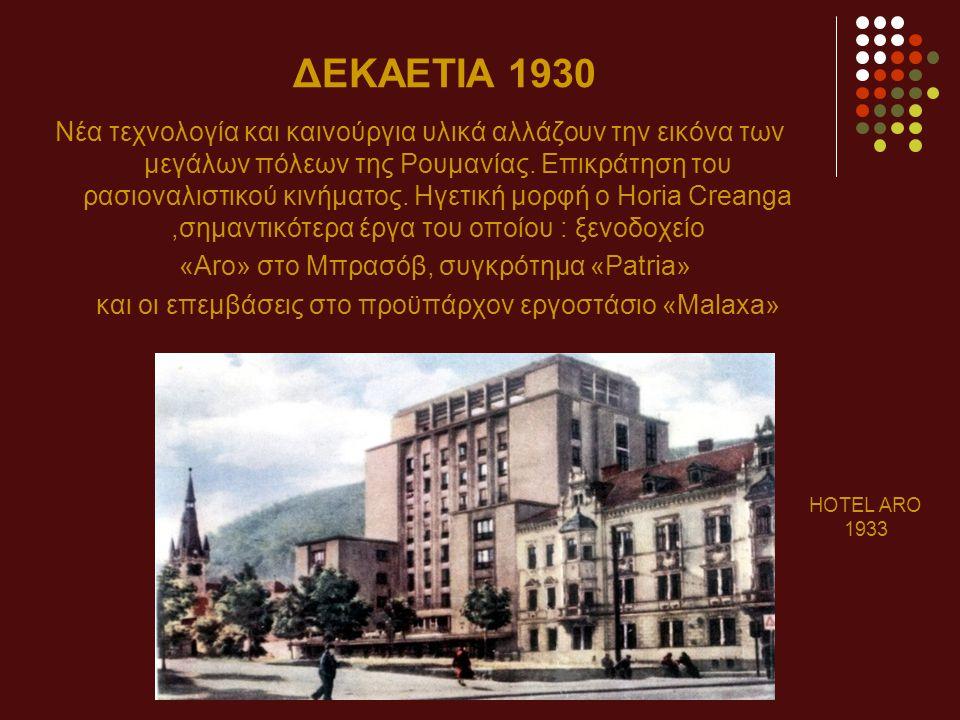 ΔΕΚΑΕΤΙΑ 1930 Νέα τεχνολογία και καινούργια υλικά αλλάζουν την εικόνα των μεγάλων πόλεων της Ρουμανίας.