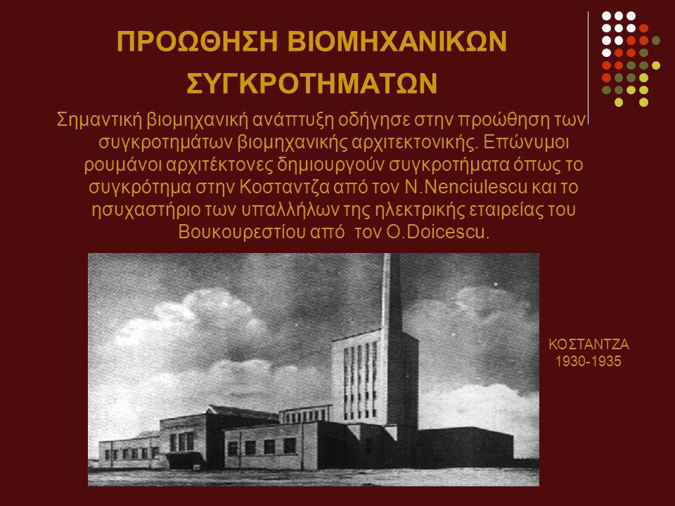 ΠΡΟΩΘΗΣΗ ΒΙΟΜΗΧΑΝΙΚΩΝ ΣΥΓΚΡΟΤΗΜΑΤΩΝ Σημαντική βιομηχανική ανάπτυξη οδήγησε στην προώθηση των συγκροτημάτων βιομηχανικής αρχιτεκτονικής.