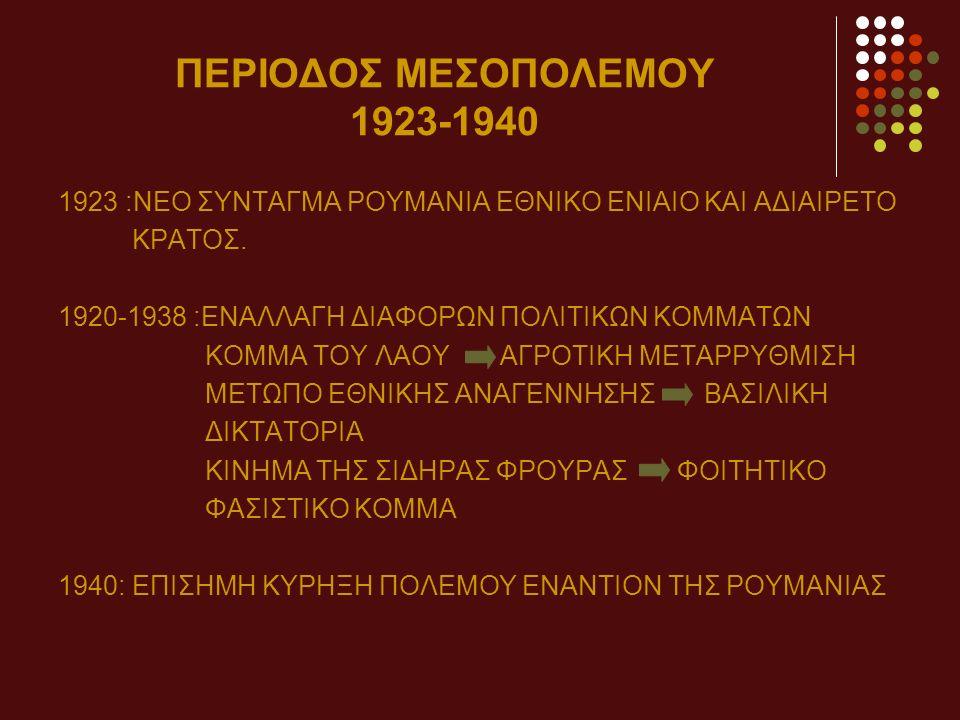 ΠΕΡΙΟΔΟΣ ΜΕΣΟΠΟΛΕΜΟΥ 1923-1940 1923 :ΝΕΟ ΣΥΝΤΑΓΜΑ ΡΟΥΜΑΝΙΑ ΕΘΝΙΚΟ ΕΝΙΑΙΟ ΚΑΙ ΑΔΙΑΙΡΕΤΟ ΚΡΑΤΟΣ.