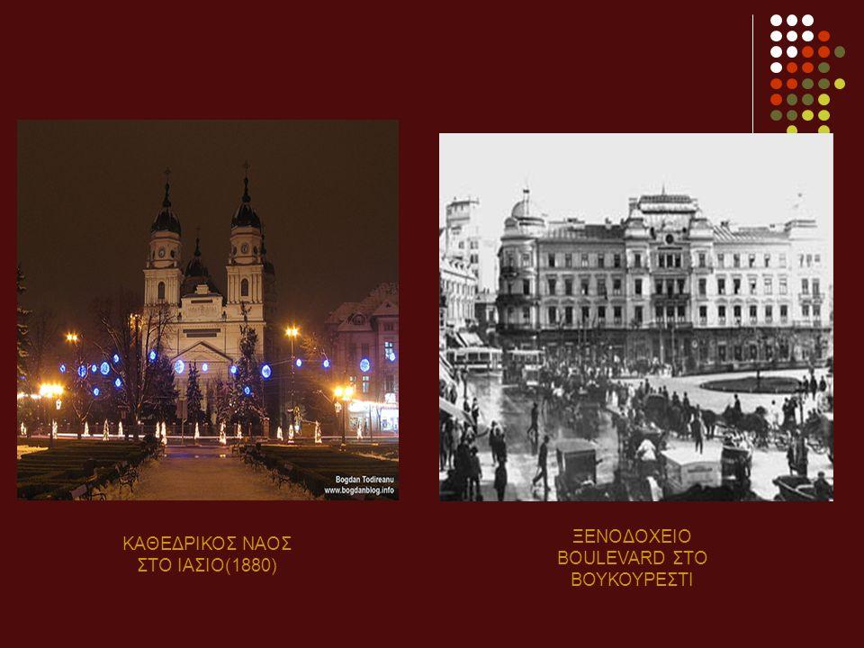 ΤΟ ΚΤΙΡΙΟ ΣΥΜΒΟΛΟ ΤΟΥ ΒΟΥΚΟΥΡΕΣΤΙΟΥ «ATHENEUM» Το κτίριο αυτό είναι χαρακτηριστικό της νοοτροπίας των διδαγμάτων της γαλλικής σχολής που μεταφέρονται ατόφια στη ρουμανική γη..