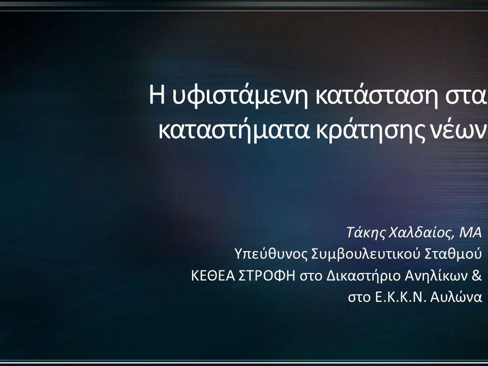 Τάκης Χαλδαίος, ΜΑ Υπεύθυνος Συμβουλευτικού Σταθμού ΚΕΘΕΑ ΣΤΡΟΦΗ στο Δικαστήριο Ανηλίκων & στο Ε.Κ.Κ.Ν. Αυλώνα