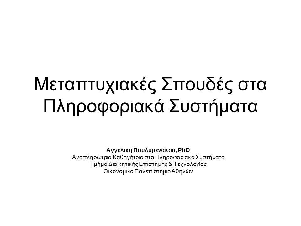 Μεταπτυχιακές Σπουδές στα Πληροφοριακά Συστήματα Αγγελική Πουλυμενάκου, PhD Αναπληρώτρια Καθηγήτρια στα Πληροφοριακά Συστήματα Τμήμα Διοικητικής Επιστ