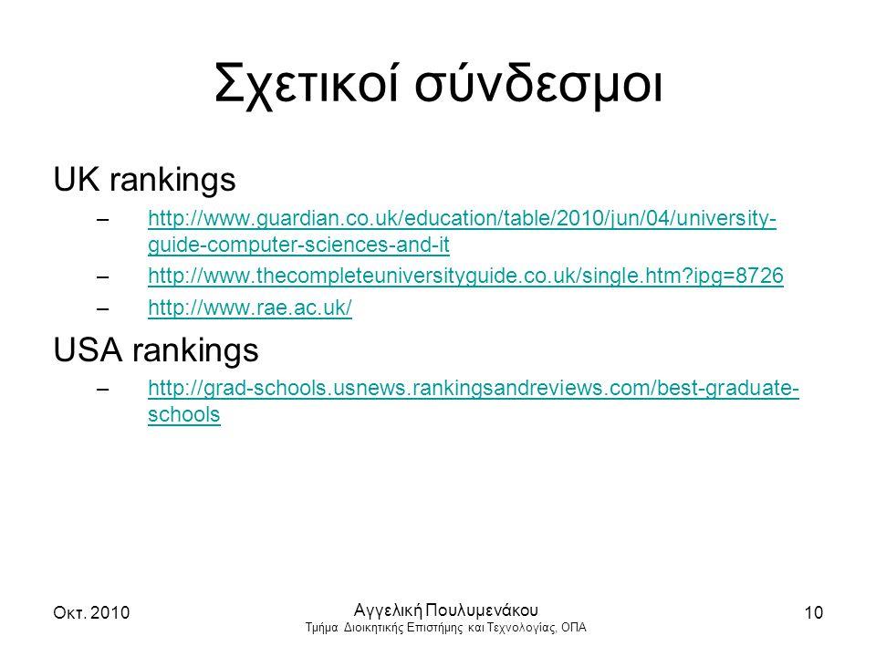 Οκτ. 2010 Αγγελική Πουλυμενάκου Τμήμα Διοικητικής Επιστήμης και Τεχνολογίας, ΟΠΑ 10 Σχετικοί σύνδεσμοι UK rankings –http://www.guardian.co.uk/educatio