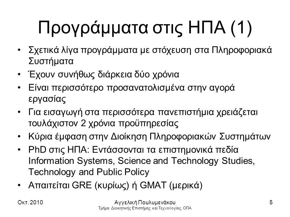 Οκτ. 2010Αγγελική Πουλυμενάκου Τμήμα Διοικητικής Επιστήμης και Τεχνολογίας, ΟΠΑ 5 Προγράμματα στις ΗΠΑ (1) Σχετικά λίγα προγράμματα με στόχευση στα Πλ