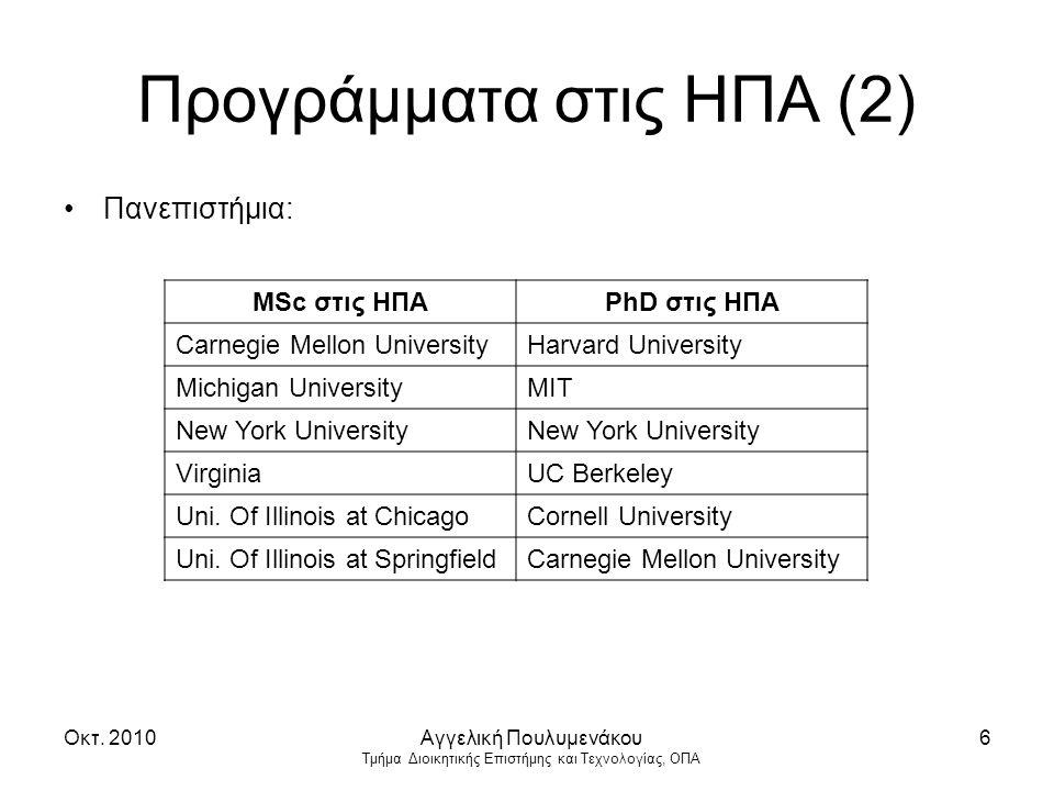 Προγράμματα στις ΗΠΑ (2) Πανεπιστήμια: Οκτ. 2010Αγγελική Πουλυμενάκου Τμήμα Διοικητικής Επιστήμης και Τεχνολογίας, ΟΠΑ 6 MSc στις ΗΠΑPhD στις ΗΠΑ Carn