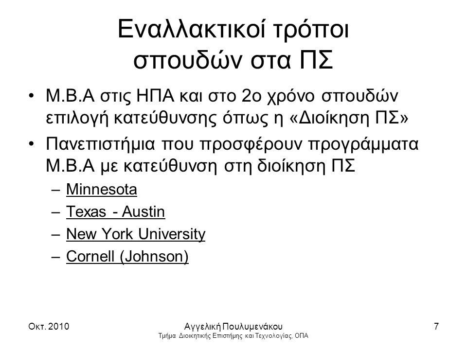 Οκτ. 2010Αγγελική Πουλυμενάκου Τμήμα Διοικητικής Επιστήμης και Τεχνολογίας, ΟΠΑ 7 Εναλλακτικοί τρόποι σπουδών στα ΠΣ Μ.Β.Α στις ΗΠΑ και στο 2ο χρόνο σ