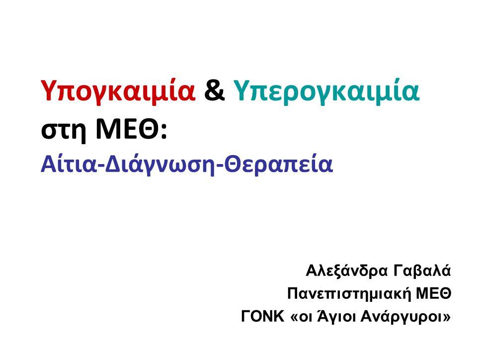 Υπογκαιμία & Υπερογκαιμία στη ΜΕΘ: Αίτια-Διάγνωση-Θεραπεία Αλεξάνδρα Γαβαλά Πανεπιστημιακή ΜΕΘ ΓΟΝΚ «οι Άγιοι Ανάργυροι»