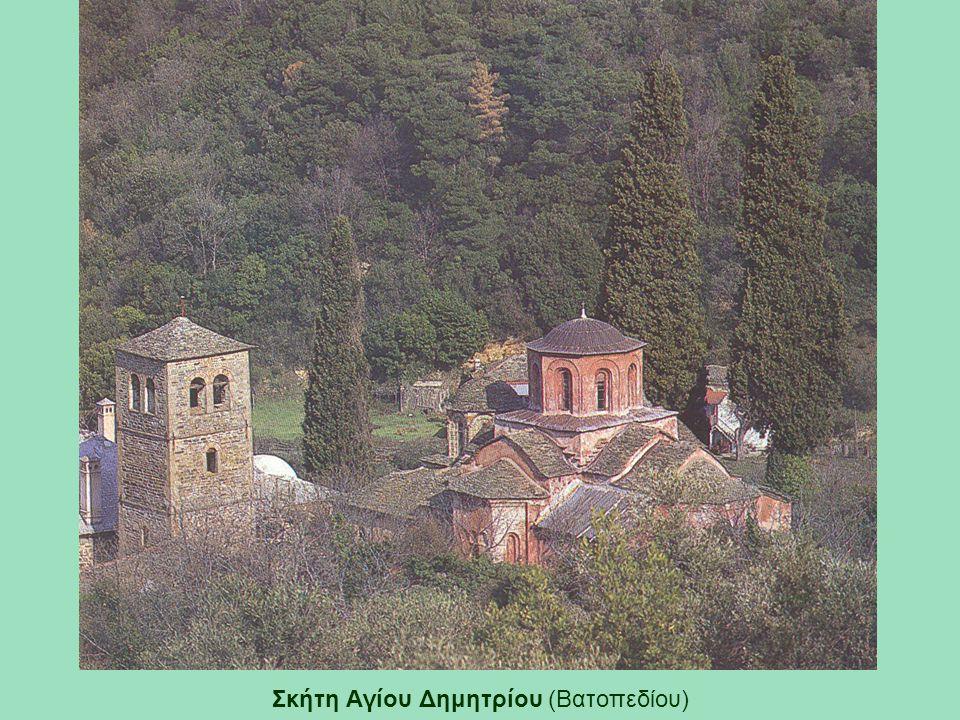 Σκήτη Αγίου Δημητρίου (Βατοπεδίου)