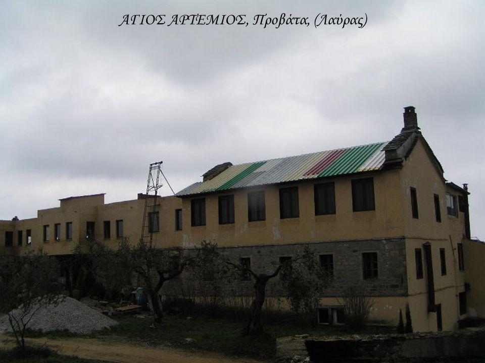 ΑΓΙΟΣ ΑΡΤΕΜΙΟΣ, Προβάτα, (Λαύρας)