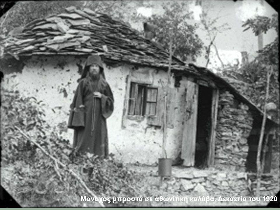 Μοναχός μπροστά σε αθωνίτικη καλύβα. Δεκαετία του 1920