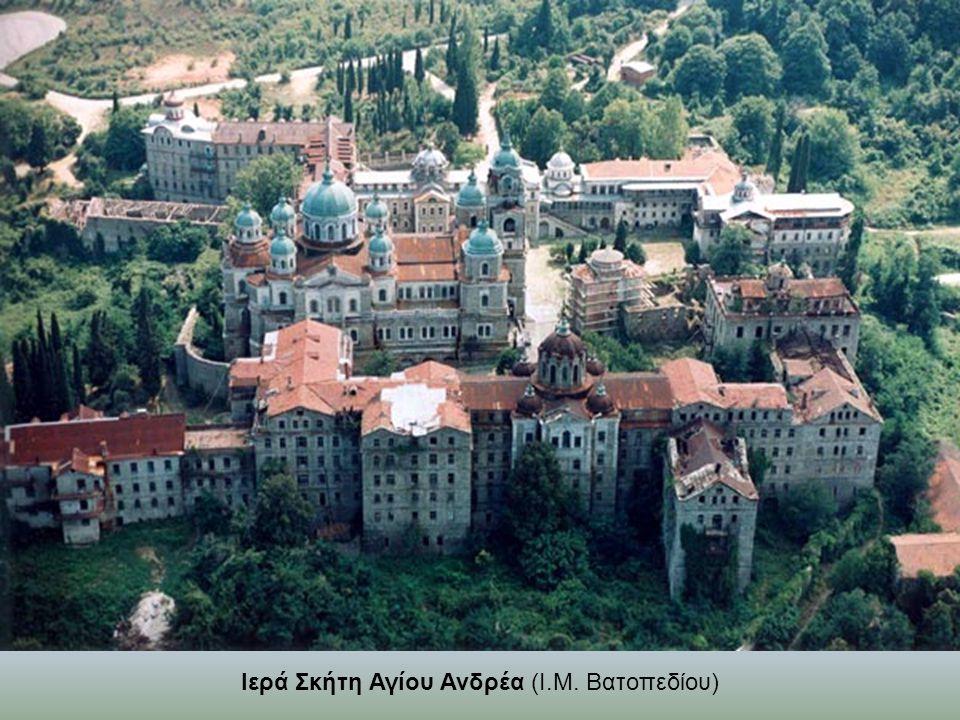 Ιερά Σκήτη Αγίου Ανδρέα (Ι.Μ. Βατοπεδίου)