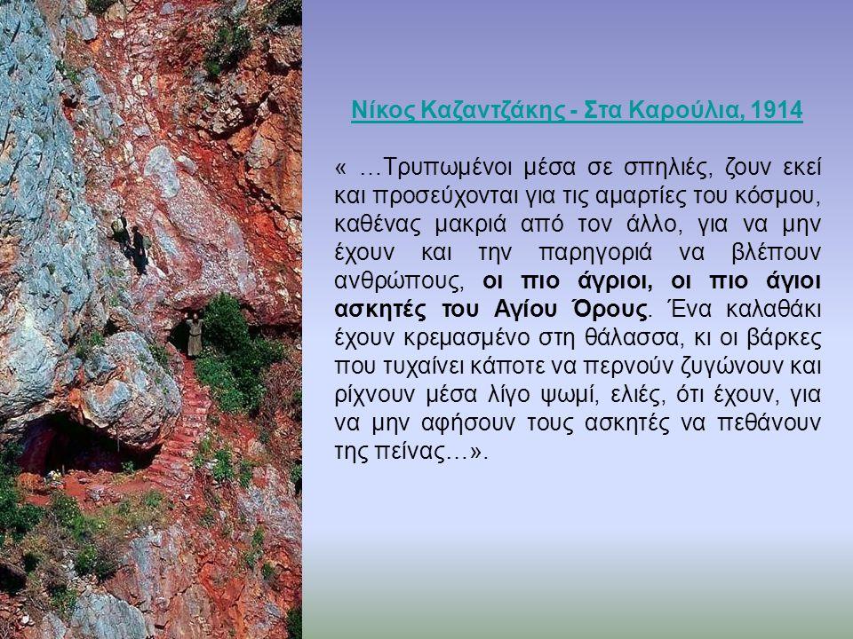 Νίκος Καζαντζάκης - Στα Καρούλια, 1914 « …Τρυπωμένοι μέσα σε σπηλιές, ζουν εκεί και προσεύχονται για τις αμαρτίες του κόσμου, καθένας μακριά από τον ά