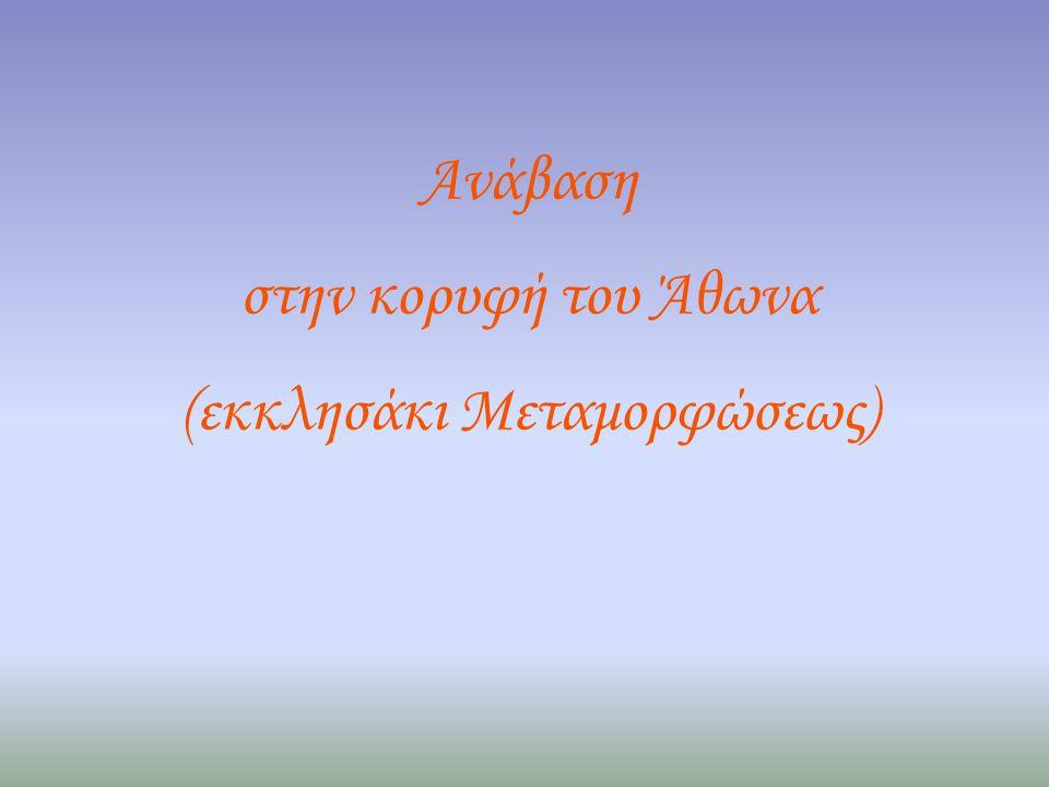 Ανάβαση στην κορυφή του Άθωνα (εκκλησάκι Μεταμορφώσεως)