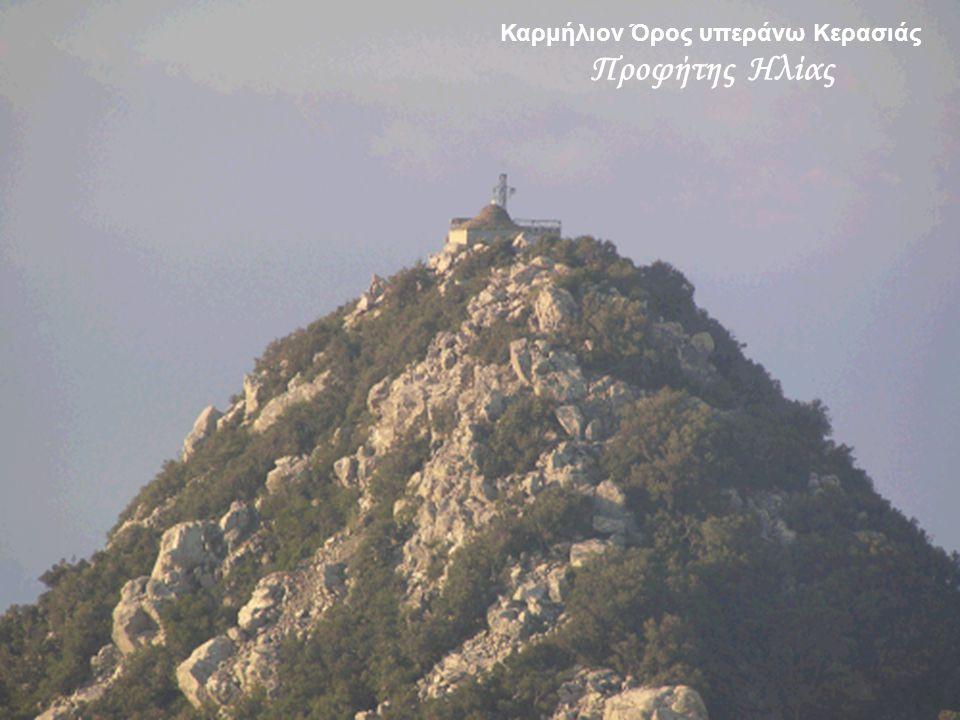 Καρμήλιον Όρος υπεράνω Κερασιάς Προφήτης Ηλίας