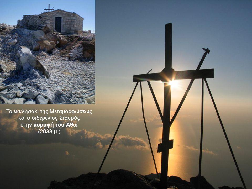 Το εκκλησάκι της Μεταμορφώσεως και ο σιδερένιος Σταυρός στην κορυφή του Άθω (2033 μ.)