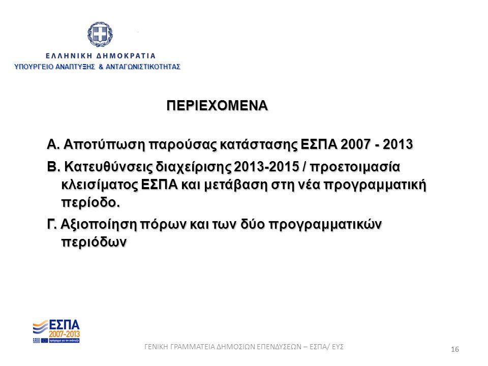 16 Α. Αποτύπωση παρούσας κατάστασης ΕΣΠΑ 2007 - 2013 Β. Κατευθύνσεις διαχείρισης 2013-2015 / προετοιμασία κλεισίματος ΕΣΠΑ και μετάβαση στη νέα προγρα