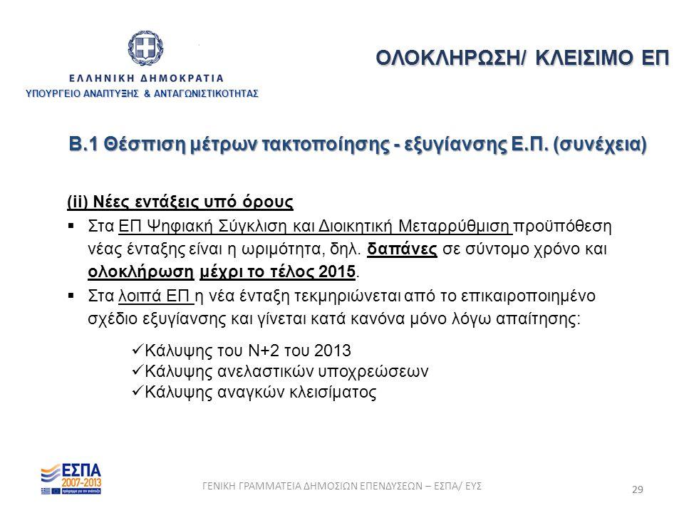 29 (ii) Νέες εντάξεις υπό όρους  Στα ΕΠ Ψηφιακή Σύγκλιση και Διοικητική Μεταρρύθμιση προϋπόθεση νέας ένταξης είναι η ωριμότητα, δηλ. δαπάνες σε σύντο