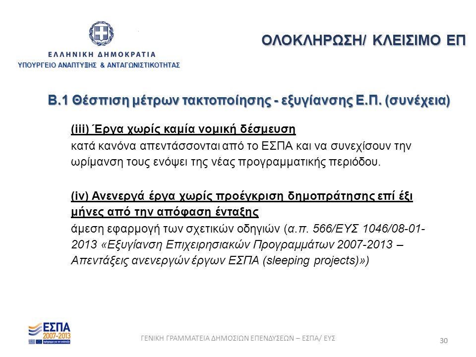 30 (iii) Έργα χωρίς καμία νομική δέσμευση κατά κανόνα απεντάσσονται από το ΕΣΠΑ και να συνεχίσουν την ωρίμανση τους ενόψει της νέας προγραμματικής περ
