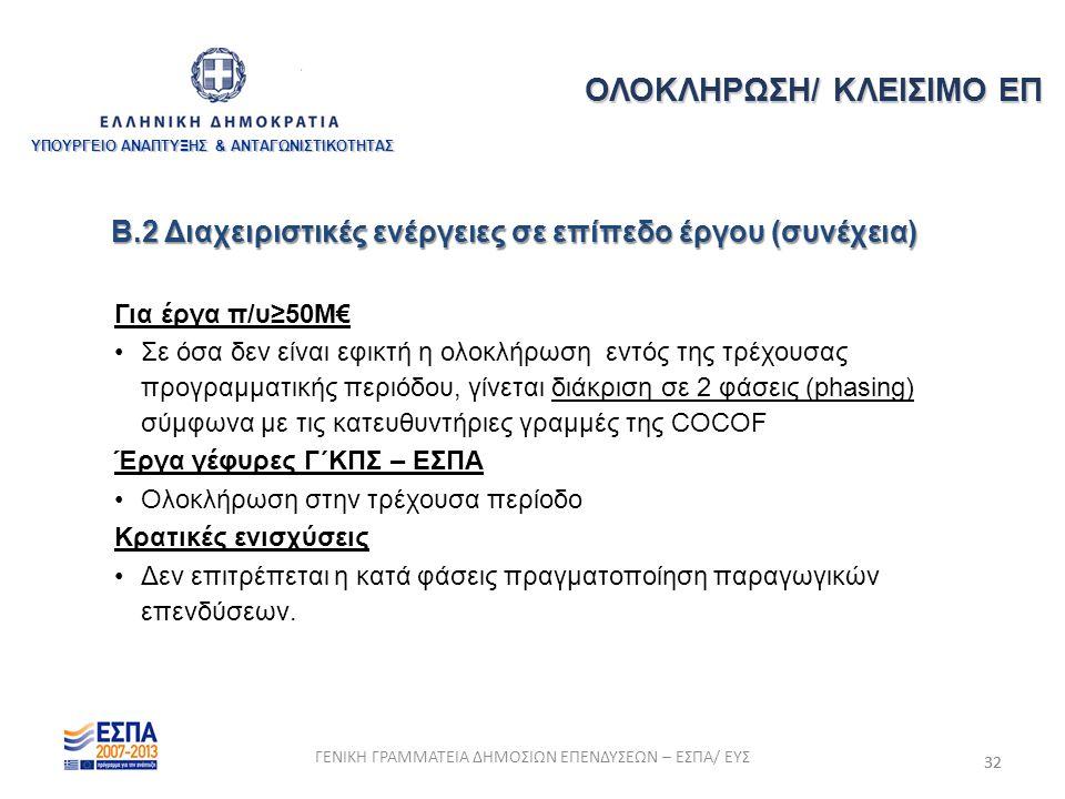 32 Για έργα π/υ≥50Μ€ Σε όσα δεν είναι εφικτή η ολοκλήρωση εντός της τρέχουσας προγραμματικής περιόδου, γίνεται διάκριση σε 2 φάσεις (phasing) σύμφωνα με τις κατευθυντήριες γραμμές της COCOF Έργα γέφυρες Γ΄ΚΠΣ – ΕΣΠΑ Ολοκλήρωση στην τρέχουσα περίοδο Κρατικές ενισχύσεις Δεν επιτρέπεται η κατά φάσεις πραγματοποίηση παραγωγικών επενδύσεων.