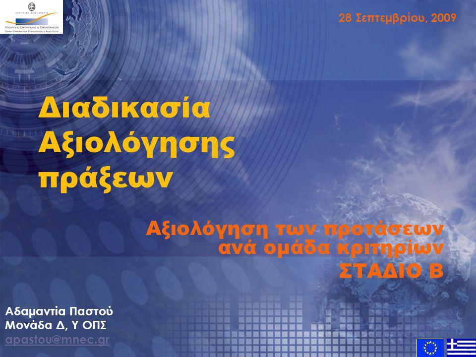 Διαδικασία Αξιολόγησης πράξεων Αξιολόγηση των προτάσεων ανά ομάδα κριτηρίων ΣΤΑΔΙΟ Β 28 Σεπτεμβρίου, 2009 Αδαμαντία Παστού Μονάδα Δ, Υ ΟΠΣ apastou@mne