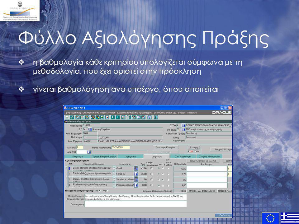Φύλλο Αξιολόγησης Πράξης  η βαθμολογία κάθε κριτηρίου υπολογίζεται σύμφωνα με τη μεθοδολογία, που έχει οριστεί στην πρόσκληση  γίνεται βαθμολόγηση α