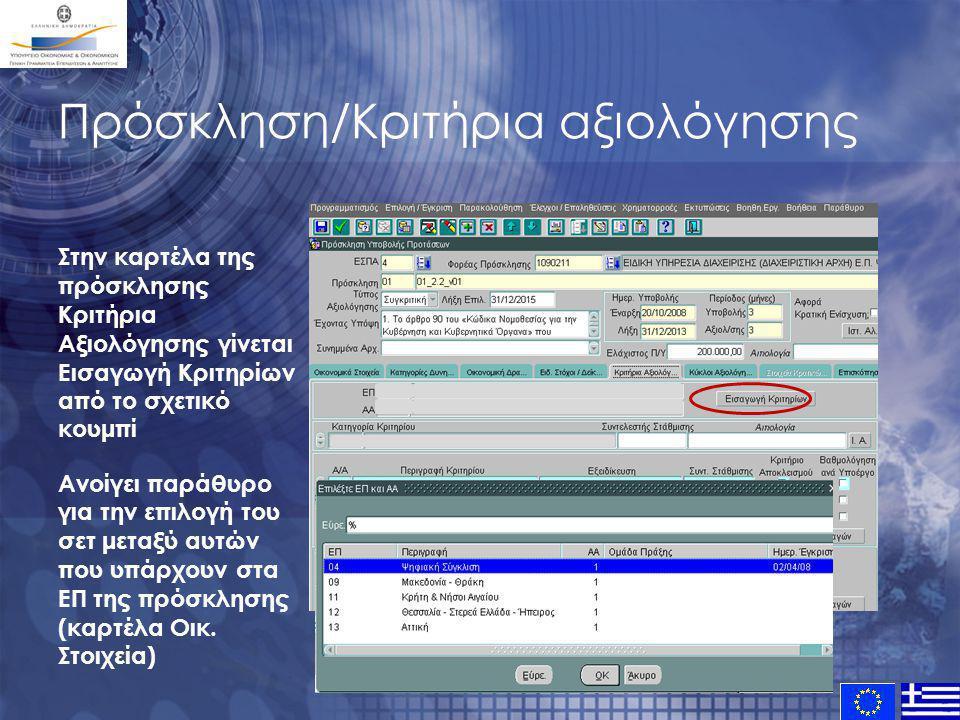 Στην καρτέλα της πρόσκλησης Κριτήρια Αξιολόγησης γίνεται Εισαγωγή Κριτηρίων από το σχετικό κουμπί Ανοίγει παράθυρο για την επιλογή του σετ μεταξύ αυτώ