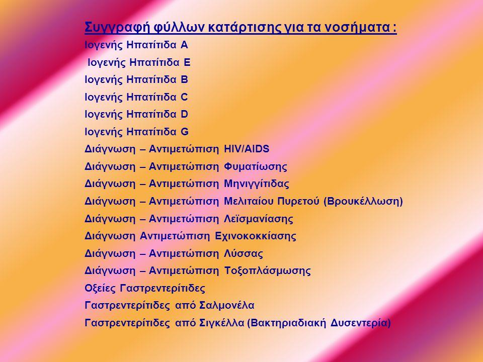 Συγγραφή φύλλων κατάρτισης για τα νοσήματα : Ιογενής Ηπατίτιδα Α Ιογενής Ηπατίτιδα Ε Ιογενής Ηπατίτιδα Β Ιογενής Ηπατίτιδα C Ιογενής Ηπατίτιδα D Ιογενής Ηπατίτιδα G Διάγνωση – Αντιμετώπιση HIV/AIDS Διάγνωση – Αντιμετώπιση Φυματίωσης Διάγνωση – Αντιμετώπιση Μηνιγγίτιδας Διάγνωση – Αντιμετώπιση Μελιταίου Πυρετού (Βρουκέλλωση) Διάγνωση – Αντιμετώπιση Λεϊσμανίασης Διάγνωση Αντιμετώπιση Εχινοκοκκίασης Διάγνωση – Αντιμετώπιση Λύσσας Διάγνωση – Αντιμετώπιση Τοξοπλάσμωσης Οξείες Γαστρεντερίτιδες Γαστρεντερίτιδες από Σαλμονέλα Γαστρεντερίτιδες από Σιγκέλλα (Βακτηριαδιακή Δυσεντερία)