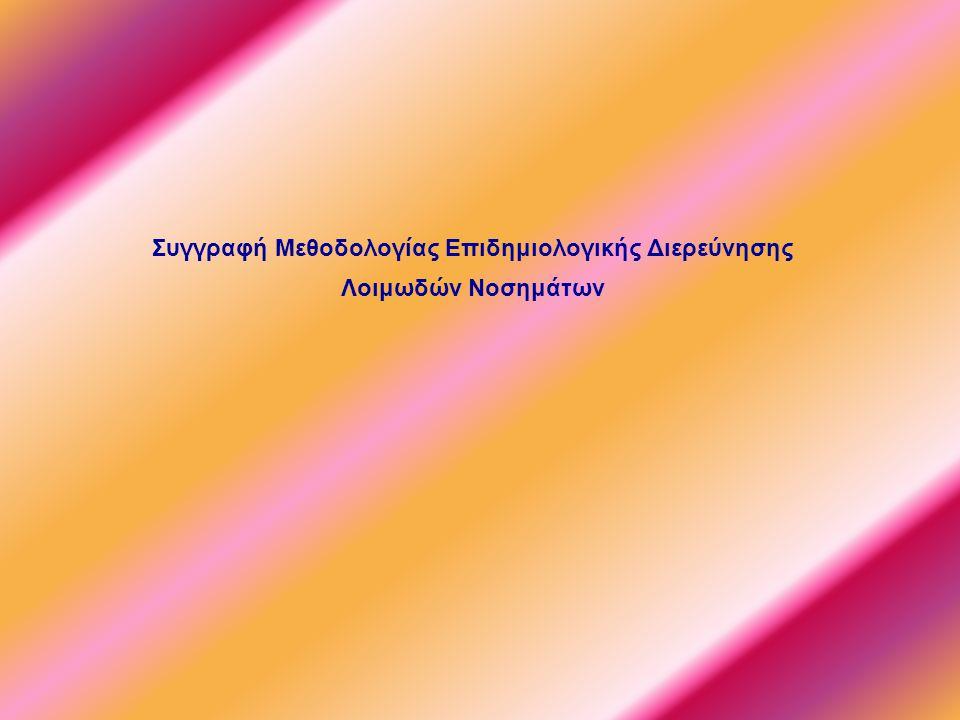 Συγγραφή Μεθοδολογίας Επιδημιολογικής Διερεύνησης Λοιμωδών Νοσημάτων