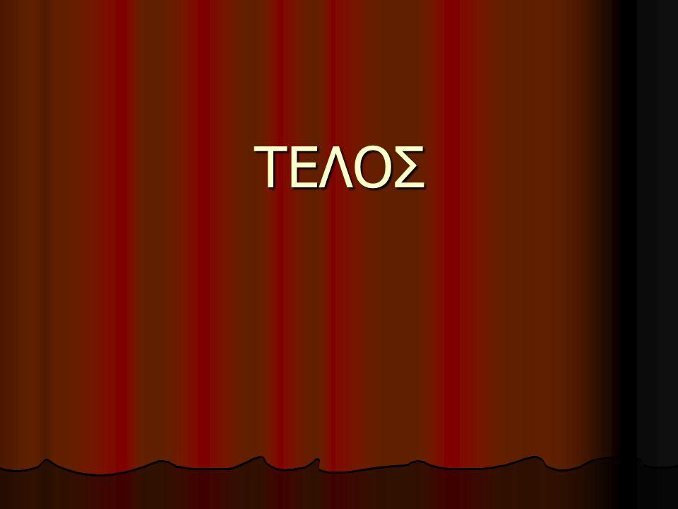 TEΛΟΣ