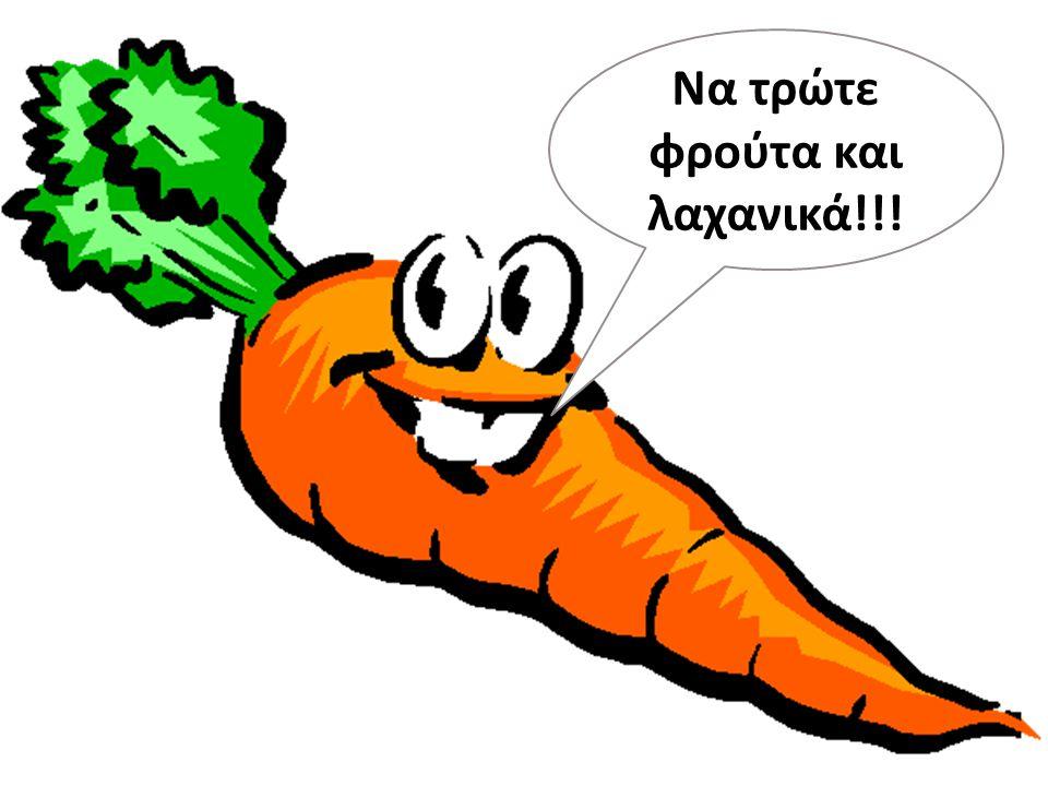 Να τρώτε φρούτα και λαχανικά !!!