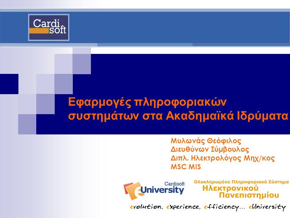 Εφαρμογές πληροφοριακών συστημάτων στα Ακαδημαϊκά Ιδρύματα Μυλωνάς Θεόφιλος Διευθύνων Σύμβουλος Διπλ. Ηλεκτρολόγος Μηχ/κος MSC MIS