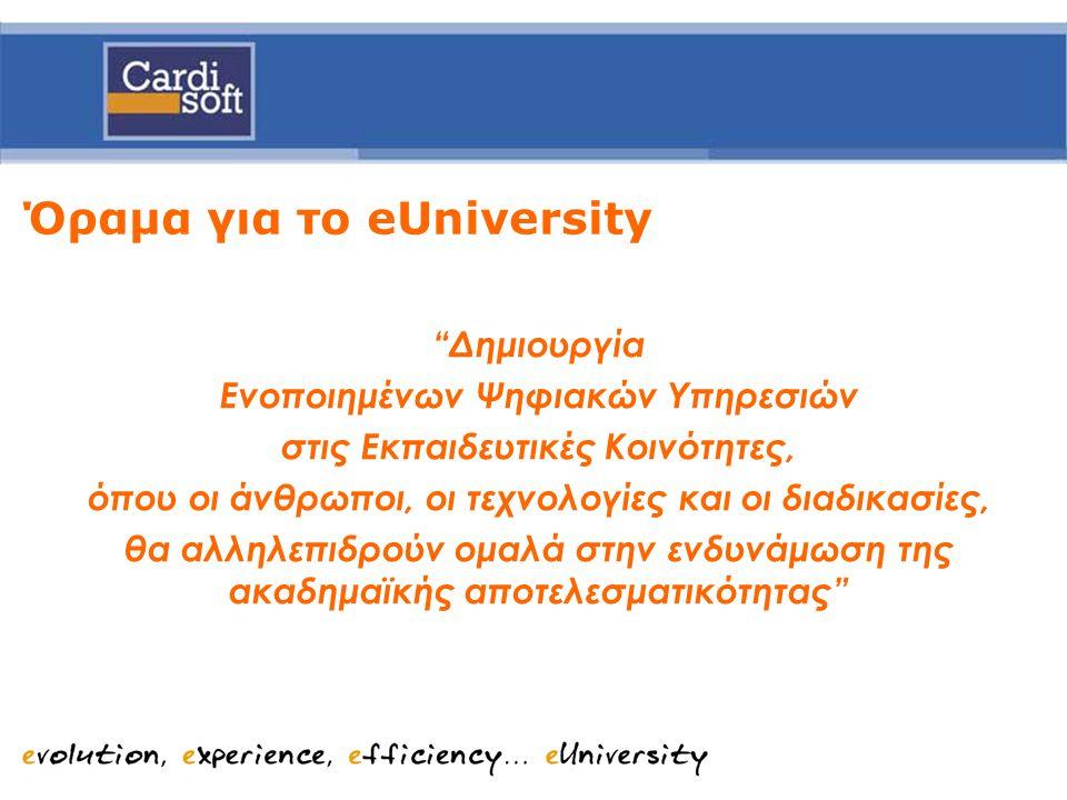 """Όραμα για το eUniversity """"Δημιουργία Ενοποιημένων Ψηφιακών Υπηρεσιών στις Εκπαιδευτικές Κοινότητες, όπου οι άνθρωποι, οι τεχνολογίες και οι διαδικασίε"""