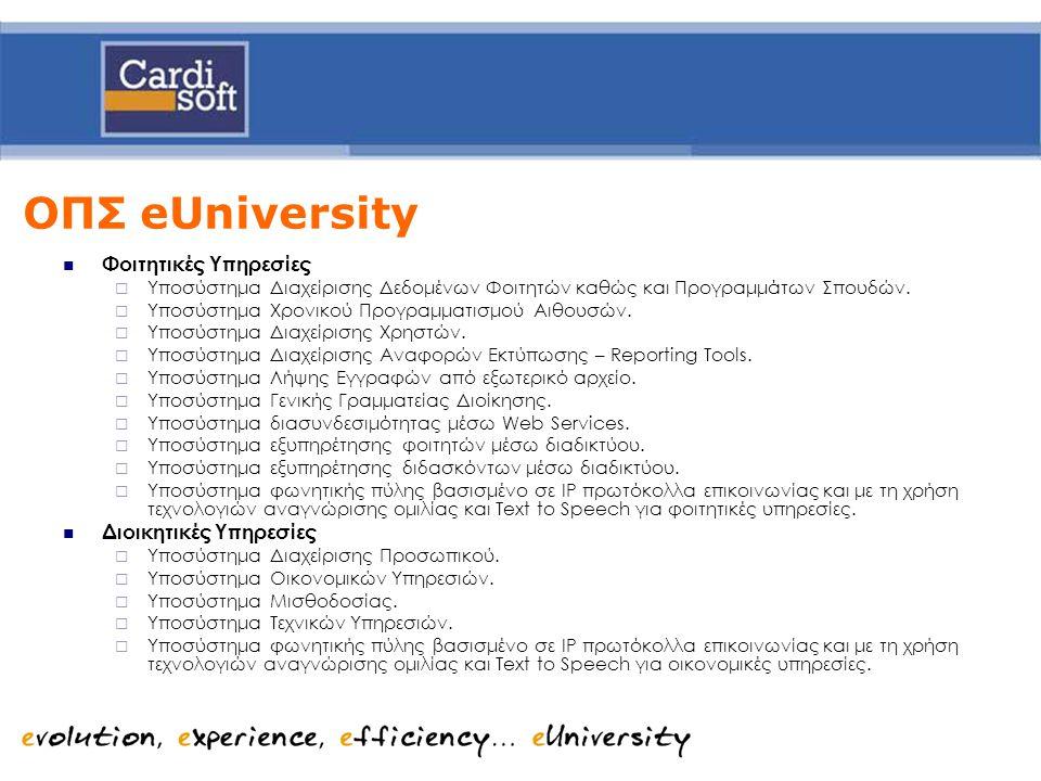 ΟΠΣ eUniversity Φοιτητικές Υπηρεσίες  Υποσύστημα Διαχείρισης Δεδομένων Φοιτητών καθώς και Προγραμμάτων Σπουδών.  Υποσύστημα Χρονικού Προγραμματισμού
