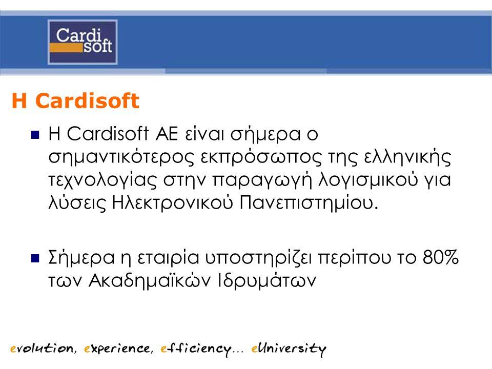 Η Cardisoft Η Cardisoft ΑΕ είναι σήμερα ο σημαντικότερος εκπρόσωπος της ελληνικής τεχνολογίας στην παραγωγή λογισμικού για λύσεις Ηλεκτρονικού Πανεπισ