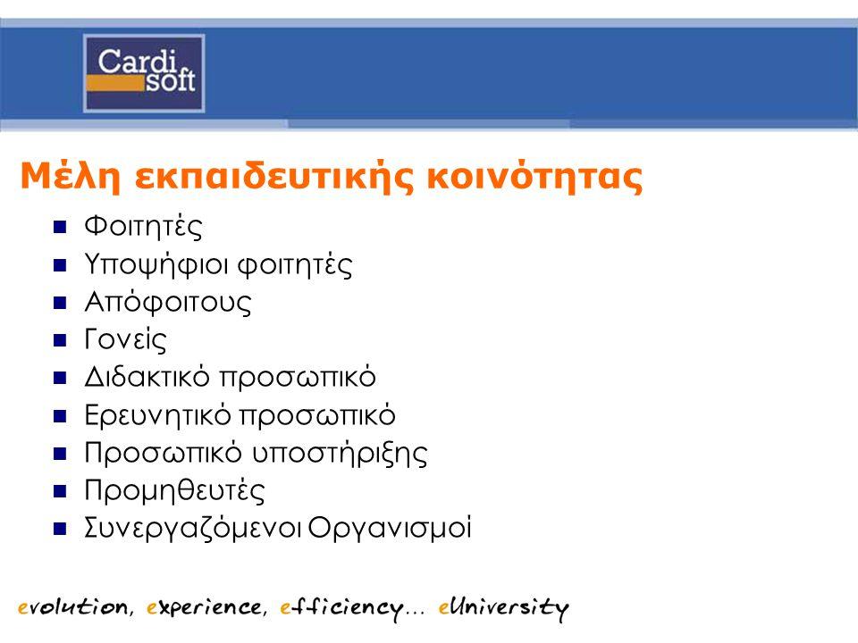 Η Cardisoft Η Cardisoft ΑΕ είναι σήμερα ο σημαντικότερος εκπρόσωπος της ελληνικής τεχνολογίας στην παραγωγή λογισμικού για λύσεις Ηλεκτρονικού Πανεπιστημίου.