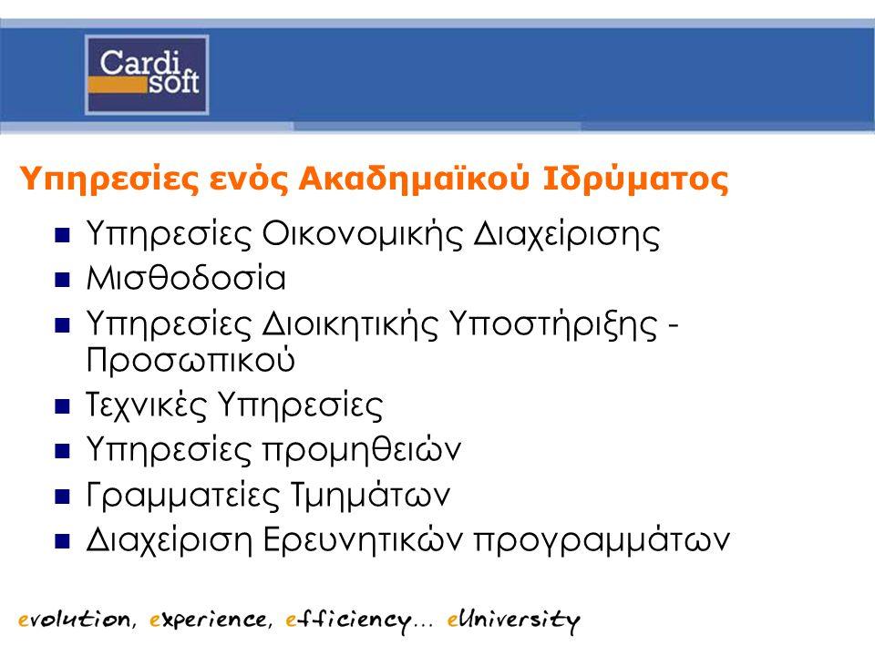Υπηρεσίες ενός Ακαδημαϊκού Ιδρύματος Υπηρεσίες Οικονομικής Διαχείρισης Μισθοδοσία Υπηρεσίες Διοικητικής Υποστήριξης - Προσωπικού Τεχνικές Υπηρεσίες Υπ
