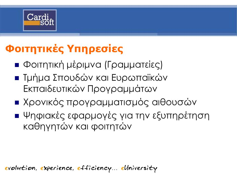 Αρμοδιότητες γραμματείας Τμημάτων Εγγραφές φοιτητών (δημιουργία ηλεκτρονικής καρτέλας σπουδαστή) Διαχείριση φοιτητικών μεταβολών (διαγραφές, μεταγραφές, ανανεώσεις εγγραφών) Εισαγωγή δηλώσεων μαθημάτων Έκδοση βαθμολογικών καταστάσεων Εισαγωγή βαθμολογίας Έκδοση πιστοποιητικών Διαχείριση συγγραμμάτων Ανακήρυξη πτυχιούχων Εισαγωγή προγραμμάτων σπουδών.