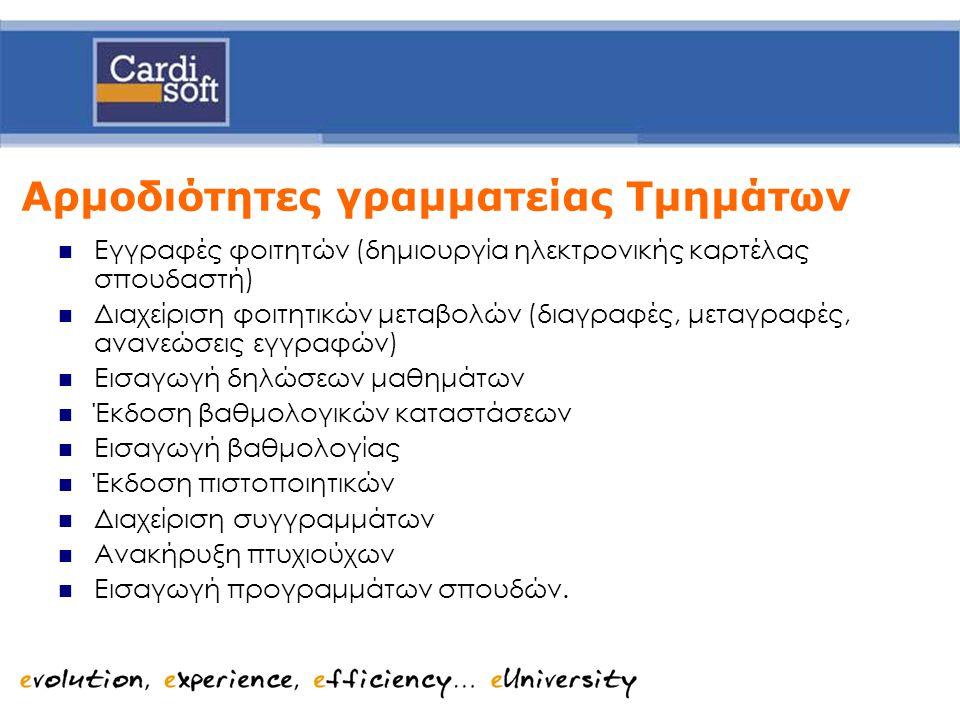 Αρμοδιότητες γραμματείας Τμημάτων Εγγραφές φοιτητών (δημιουργία ηλεκτρονικής καρτέλας σπουδαστή) Διαχείριση φοιτητικών μεταβολών (διαγραφές, μεταγραφέ