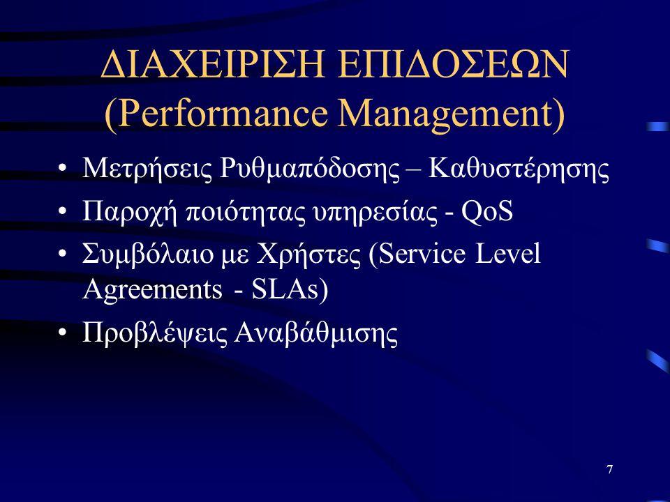 7 ΔΙΑΧΕΙΡΙΣΗ ΕΠΙΔΟΣΕΩΝ (Performance Management) Μετρήσεις Ρυθμαπόδοσης – Καθυστέρησης Παροχή ποιότητας υπηρεσίας - QoS Συμβόλαιο με Χρήστες (Service L
